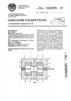 Патент 1663696 Однофазная электрическая машина