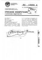Патент 1193043 Канатная дорога
