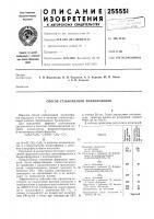 Патент 255551 Способ стабилизации полиолефинов