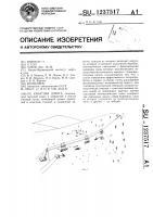 Патент 1237517 Канатная дорога