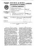 Патент 846203 Устройство для прижима под сваркуи сварки изделий