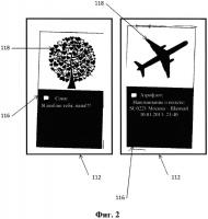 Патент 2633597 Система отображения оповещений и способ замены контента оповещения с использованием изображений