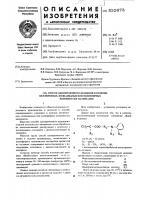 Патент 532673 Способ одновременного крашения и отделки целлюлозных, полиамидных или полиэфирных волокнистых материалов