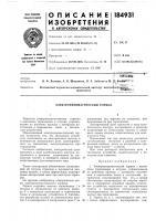 Патент 184931 Электропневматический тормоз