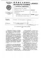 Патент 956025 Вспениватель для флотации калийных руд