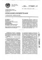 Патент 1710401 Устройство автоматической локомотивной сигнализации