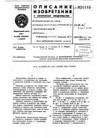 Патент 821115 Устройство для сборки под сварку