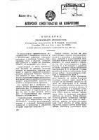 Патент 47620 Горизонтальный ветродвигатель