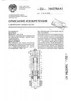 Патент 1643784 Скважинная штанговая насосная установка