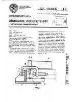 Патент 1368147 Кондуктор для сборки и сварки плоских секций каркасов судовых помещений