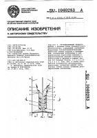Патент 1040283 Регенеративный теплообменник