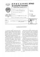 Патент 187463 Патент ссср  187463