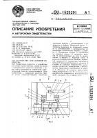 Патент 1523291 Устройство для дуговой обработки