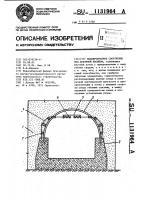 Патент 1131964 Водопропускное сооружение под дорожной насыпью