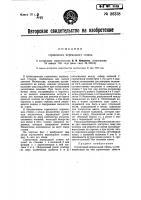 Патент 26338 Стрелочный переводной станок