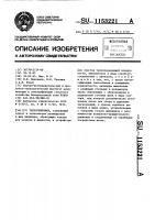 Патент 1153221 Теплообменник