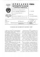 Патент 198816 Устройство для обрушивания кожурных семян