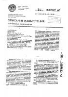 Патент 1689822 Способ количественного определения воска в торфе