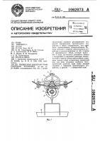 Патент 1062073 Подвесная канатная транспортная установка