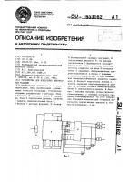 Патент 1653162 Устройство для измерения импульсной реакции