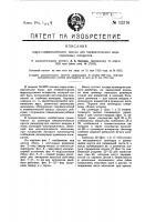 Патент 12376 Гидропневматический насос для пневматических водоподъемных аппаратов