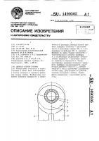 Патент 1490305 Цилиндр осевой турбины