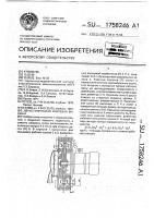 Патент 1758246 Двухступенчатая вихревая машина