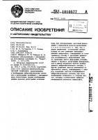 Патент 1010577 Способ вибросейсмической разведки
