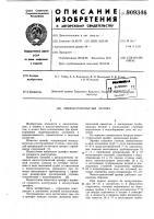 Патент 909346 Многоступенчатый эрлифт