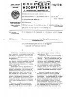 Патент 627941 Устройство для сборки и вращения в процессе сварки изделий