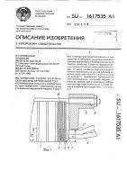 Патент 1617535 Сердечник статора электрической машины переменного тока
