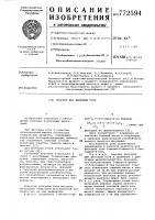 Патент 772594 Реагент для флотации угля