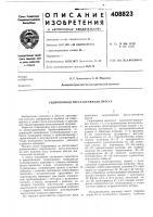 Патент 408823 Гидропривод пресс-штемпеля пресса