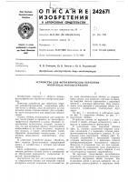 Патент 242671 Ю. в. рыбкин и ю. в. рудановский центральное конструкторское бюро киноаппаратуры