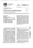 Патент 1765869 Полюс электрической машины