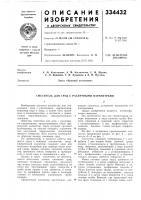 Патент 334432 Патент ссср  334432