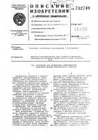 Патент 732749 Устройство для определения эффективности тормозной системы транспортного средства