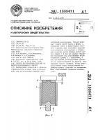 Патент 1335471 Способ изготовления изделий из быстросхватывающихся смесей