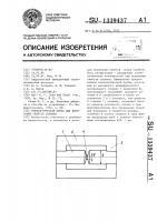 Патент 1339437 Технологическая проба для испытания свойств сплавов