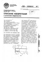 Патент 1585014 Устройство для калибровки семян
