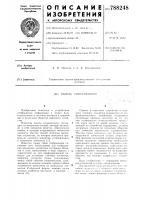 Патент 788248 Панель сигнализации