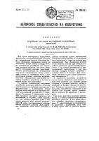 Патент 29531 Устройство для пуска многофазных асинхронных двигателей