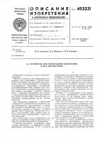 Патент 453331 Устройство для обнаружения боксования и юза локомотивов