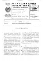 Патент 196535 Механизированный стол