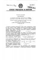 Патент 48613 Радиоприемник