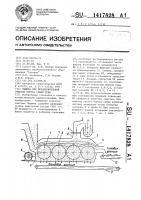 Патент 1417828 Машина для предварительной очистки вороха семян трав