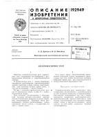 Патент 192949 Электромагнитное реле