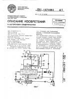 Патент 1471081 Установка для градуировки,поверки и испытаний расходомеров жидкости