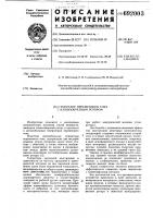 Патент 692003 Генератор переменного тока с клювообразным ротором