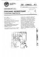 Патент 1299872 Автоматическая система опробования тормозов железнодорожного подвижного состава